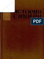История Сибири с древнейших времен до наших дней