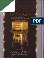asrar al athar alnabawiyya