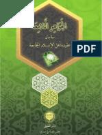 aljawaher allami3a- edition 2