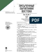 Дхарани самуччая из Хара Хото в рукописной коллекции РАН