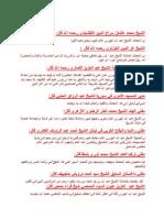 men made7 al3ulama2 belshe5 3abdullah alharari