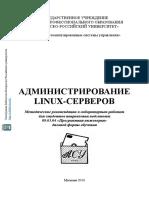 Administrirovanie_Linux