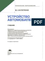 706215641_Gladov