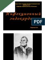 Инфекционный эндокардит Карпов И.А.
