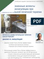 Anticoagulation 5