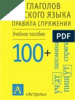 100 Глаголов Русского Языка, Правила Спряжения, 2004