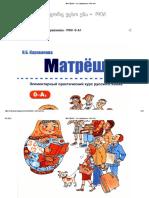 !!!!_МАТРЁШКА_ - Н.Б. Караванова - РКИ -0-А1