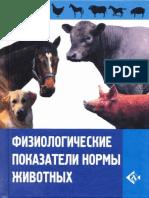 Физиологические показатели нормы животных