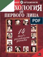 [bookap.info] Артамонов. Психология от первого лица