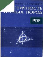 Пластичность горных пород-Ставрогин, Протосеня
