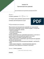 Занятия 9-10 Тригонометрические Уравнения