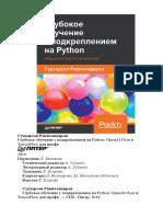 Глубокое Обучение с Подкреплением На Python 2020 Судхарсан Равичандиран