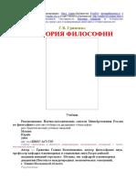 История Философии. Учебник. Гриненко. 2004