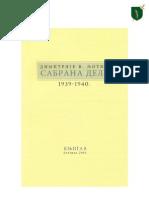 Sabrana Dela Dimitrija Ljotica,Knjiga 8