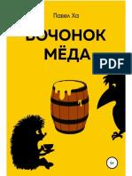 Ha_P_Bochonok_Meda.a6