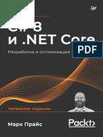 C 8 i NET Core Razrabotka i Optimizatsia 2021 Mark Prays