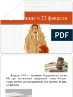 Www.skachat Prezentaciju Besplatno.ru 7770019