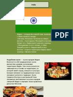 Презентация харчування индия