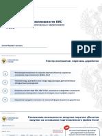 Формирование_информации_о_контракте_для_включения_в_реестр_контрактов