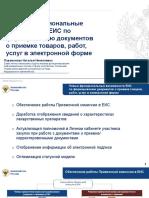 Документ_о_приемке_в_электронной_форме,_приемочная_комиссия_версии