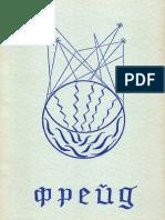 freud_izbrannoe_tom1_1969__ocr
