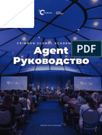 CGA Agent Handbook