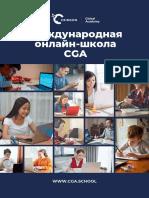 KZ CGA Fact Sheet V2-2