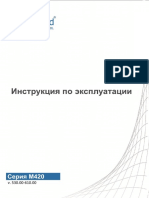 M420_v.530.00-610.00_Manual_ru