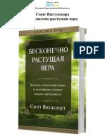 1_Bezkonechno_rastuschaya_vera