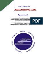 Даниленко В.П. - Общее Языкознание. Курс Лекций..
