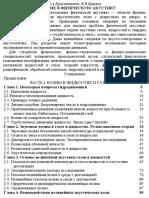 Красильников В_А_, Крылов В_В_ - Введение в Физическую Акустику - 1984 (1)
