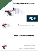 geometrical_optics_1st_lecture