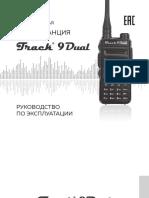 Инструкция для портативной рации Track 9 Dual