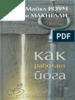 Как Работает Йога. Исцеление и Самоисцеление с Помощью Йога-сутры ( PDFDrive )