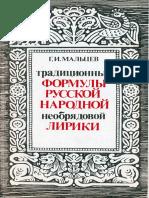 Мальцев Г.И. Традиционные формулы русской народной необрядовой лирики (1989)