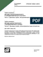 Stb en 1338412012 Truby Dymovye Metody Teplotekhnicheskogo i