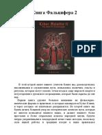 Liber Falxifer II. The book of Anamlaqayin