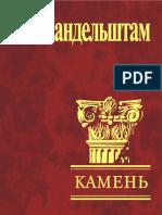 Mandelshtam - Kamen (Sbornik)