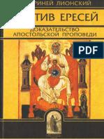 Обличение и Опровержение Лжеименного Знания (Против Ересей) - Священномученик Ириней Лионский (1)