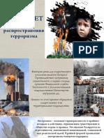 Интернет - сфера распространения терроризма
