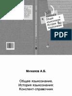 Общее Языкознание. История Языкознания by Михалев А.Б. (Z-lib.org)