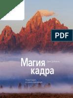 Дайкинга Дж. - Магия Кадра. Учимся Видеть и Строить Композицию - 2017