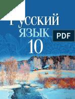 Httpsuchebniki.bymediadownloadfilesniorus Yaz 10kl Leonovich Rus Bel 2020.PDF