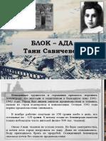Блокада Тани Савичевой