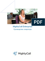 MightyCall Agent's Guide