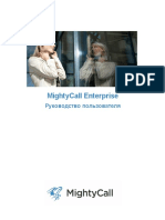 MightyCall User's Guide