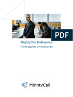 MightyCall Supervisor's Guide