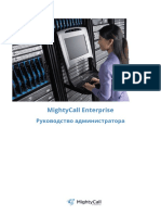 MightyCall Administrator's Guide