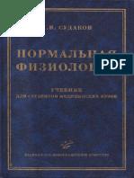 Нормальная физиология Судаков