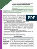 porazhenie_nervnoy_sistemy_pri_alkogolizme